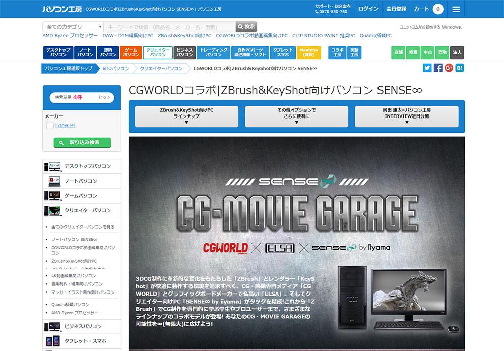 ▲パソコン工房 CG・映像制作制作者向けブランド「CG・MOVIE GARAGE」販売サイト。本企画で岡田恵太氏が監修した ZBrush初心者向けモデルが紹介されている。各ラインナップともに、目的に合わせて余分な構成は省き高いコストパフォーマンスを実現している。今後さらなるラインナップが登場予定だ。