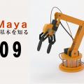Maya の基本を知る – 09:Arnold のレンダリング