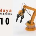 Maya の基本を知る – 10:レンダリングとパスの設定